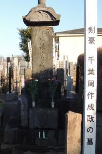 Chiba Shusaku Narimasa sírja